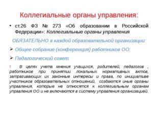 Коллегиальные органы управления: ст.26 ФЗ № 273 «Об образовании в Российской