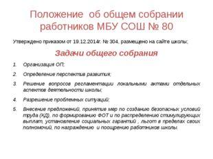 Положение об общем собрании работников МБУ СОШ № 80 Утверждено приказом от 19