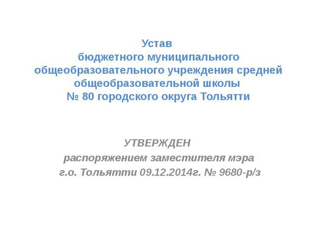 Устав бюджетного муниципального общеобразовательного учреждения средней общео...