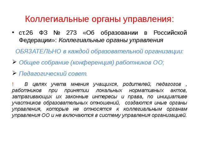 Коллегиальные органы управления: ст.26 ФЗ № 273 «Об образовании в Российской...
