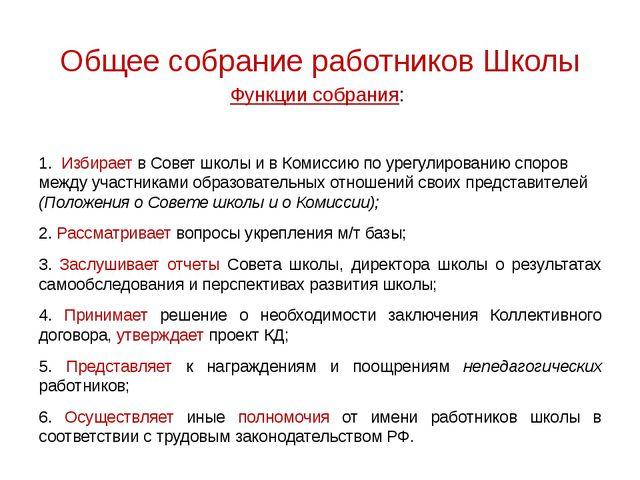 Общее собрание работников Школы Функции собрания: 1. Избирает в Совет школы и...
