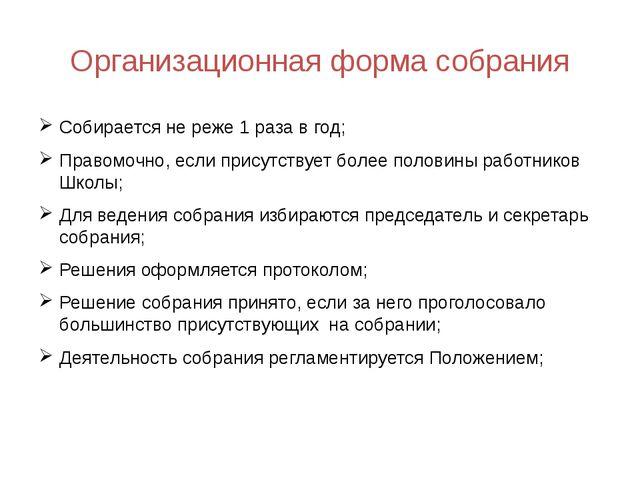 Организационная форма собрания Собирается не реже 1 раза в год; Правомочно, е...
