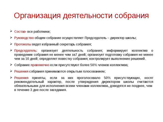 Организация деятельности собрания Состав- все работники; Руководство общим со...