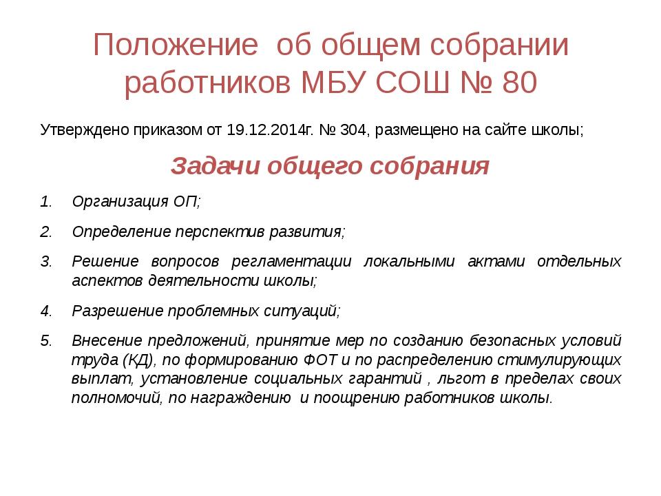 Положение об общем собрании работников МБУ СОШ № 80 Утверждено приказом от 19...