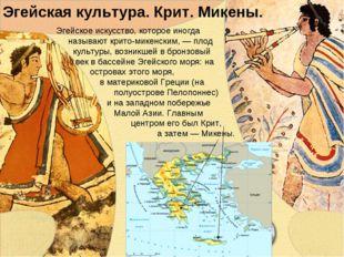 Эгейская культура. Крит. Микены. Эгейское искусство, которое иногда называют