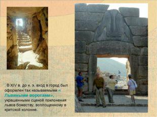 . В XIV в. до н. э. вход в город был оформлен так называемыми «Львиными ворот