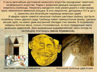 К числу величайших достижений микенского искусства принадлежат памятники погр