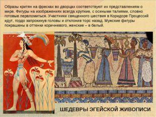 Образы критян на фресках во дворцах соответствуют их представлениям о мире. Ф