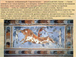 На фреске, изображающей «Таврокатапсию» — ритуальный бой с быком — с