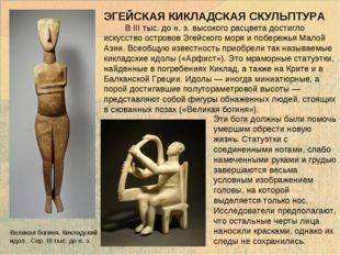В III тыс. до н. э. высокого расцвета достигло искусство островов Эг