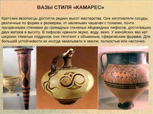 Критские вазописцы достигли редких высот мастерства. Они изготовляли сосуды,
