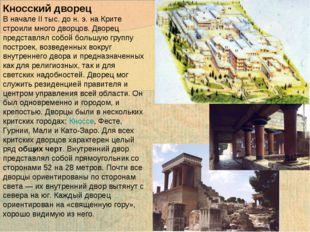 Кносский дворец В начале II тыс. до н. э. на Крите строили много дворцов. Дво