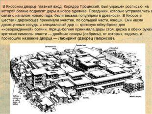 В Кносском дворце главный вход, Коридор Процессий, был украшен росписью, на