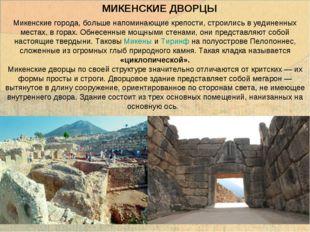 Микенские города, больше напоминающие крепости, строились в уединенных местах