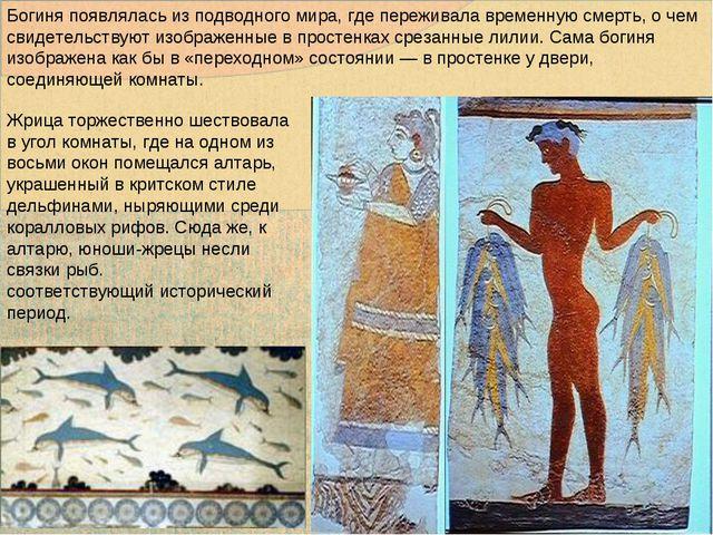Богиня появлялась из подводного мира, где переживала временную смерть, о чем...