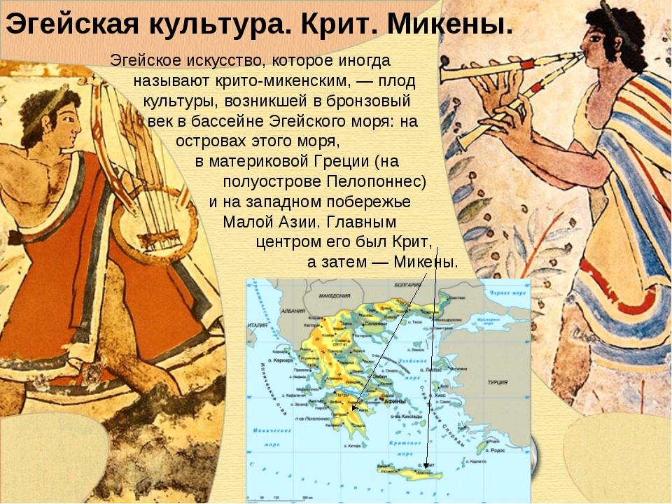 Эгейская культура. Крит. Микены. Эгейское искусство, которое иногда называют...