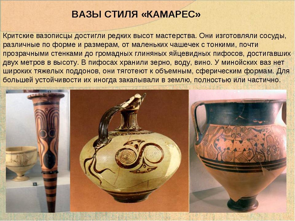 Критские вазописцы достигли редких высот мастерства. Они изготовляли сосуды,...