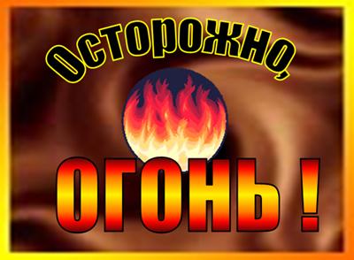 1243176947_ostorozhno-ogon