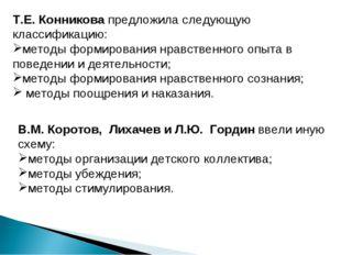 Т.Е. Конникова предложила следующую классификацию: методы формирования нравст