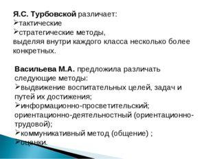 Я.С. Турбовской различает: тактические стратегические методы, выделяя внутри