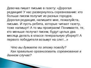 Девочка пишет письмо в газету: «Дорогая редакция! У нас развернулось соревнов
