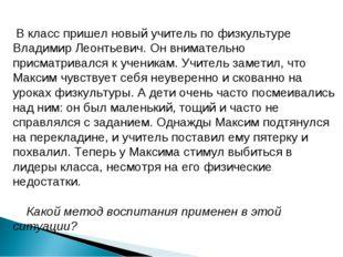В класс пришел новый учитель по физкультуре Владимир Леонтьевич. Он внимател