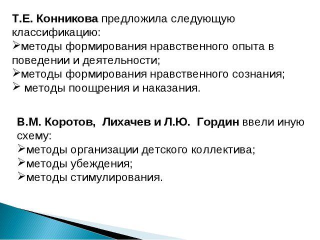 Т.Е. Конникова предложила следующую классификацию: методы формирования нравст...