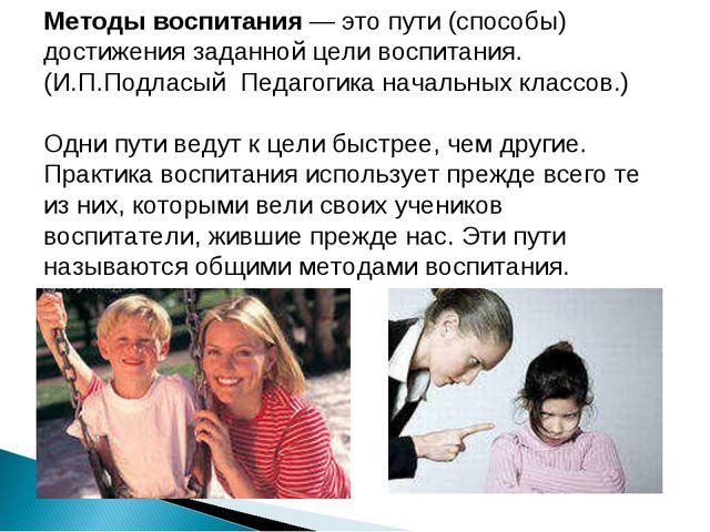 Методы воспитания — это пути (способы) достижения заданной цели воспитания. (...