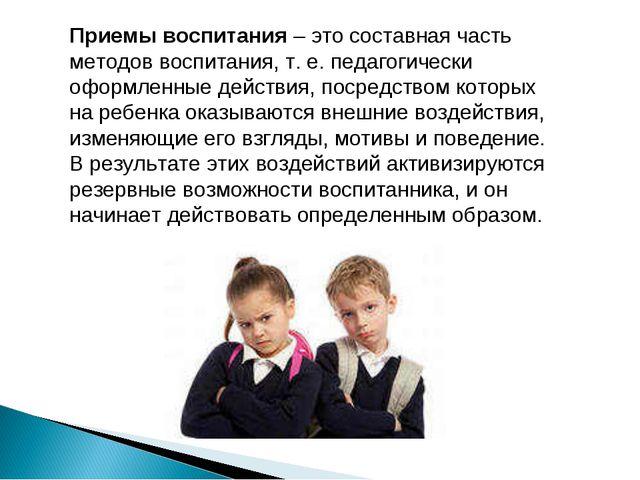 Приемы воспитания– это составная часть методов воспитания, т.е. педагогичес...