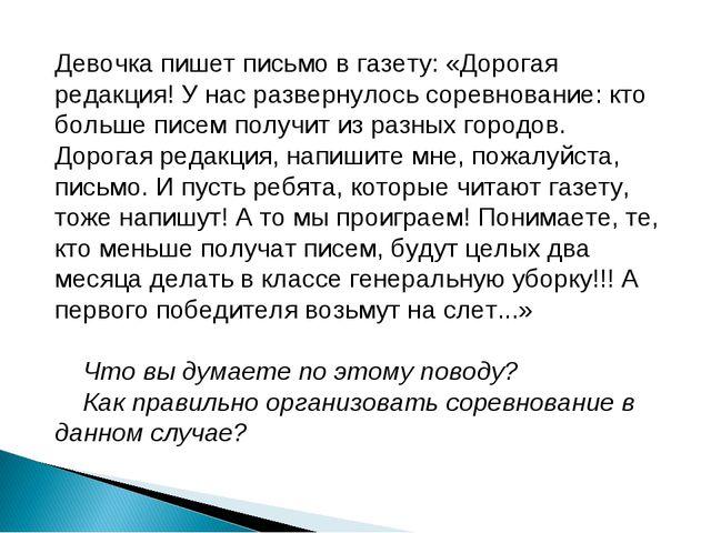 Девочка пишет письмо в газету: «Дорогая редакция! У нас развернулось соревнов...