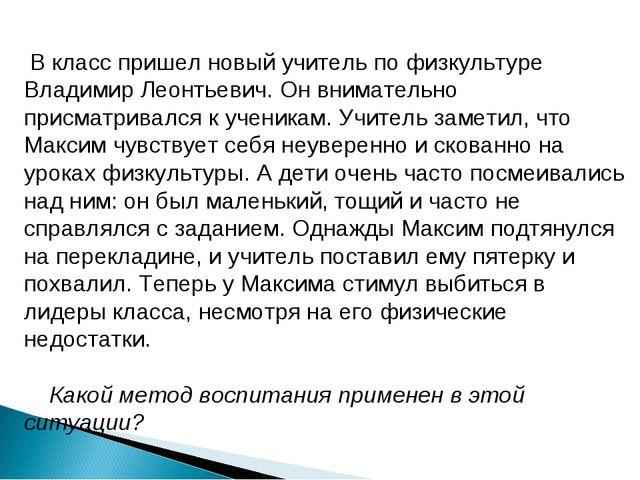 В класс пришел новый учитель по физкультуре Владимир Леонтьевич. Он внимател...
