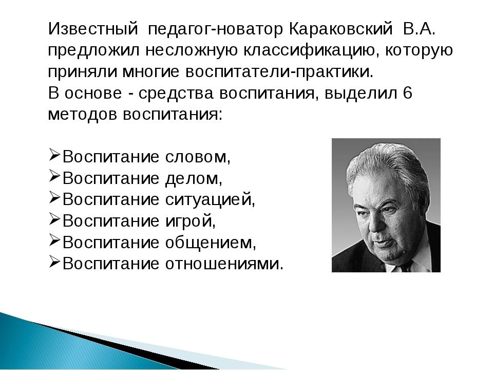 Известный педагог-новатор Караковский В.А. предложил несложную классификацию,...