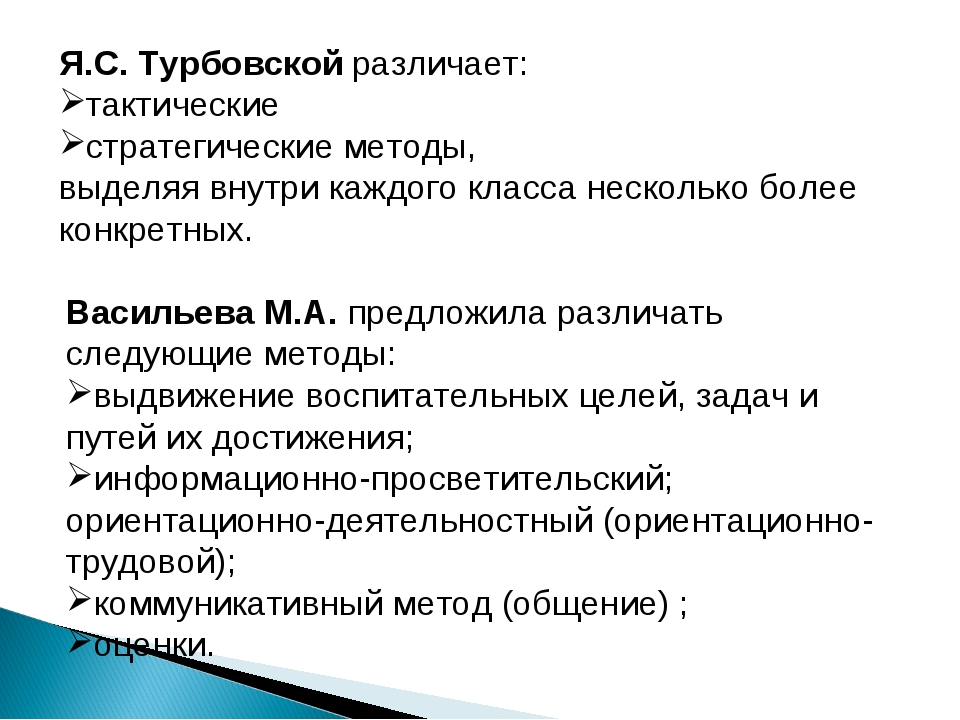 Я.С. Турбовской различает: тактические стратегические методы, выделяя внутри...