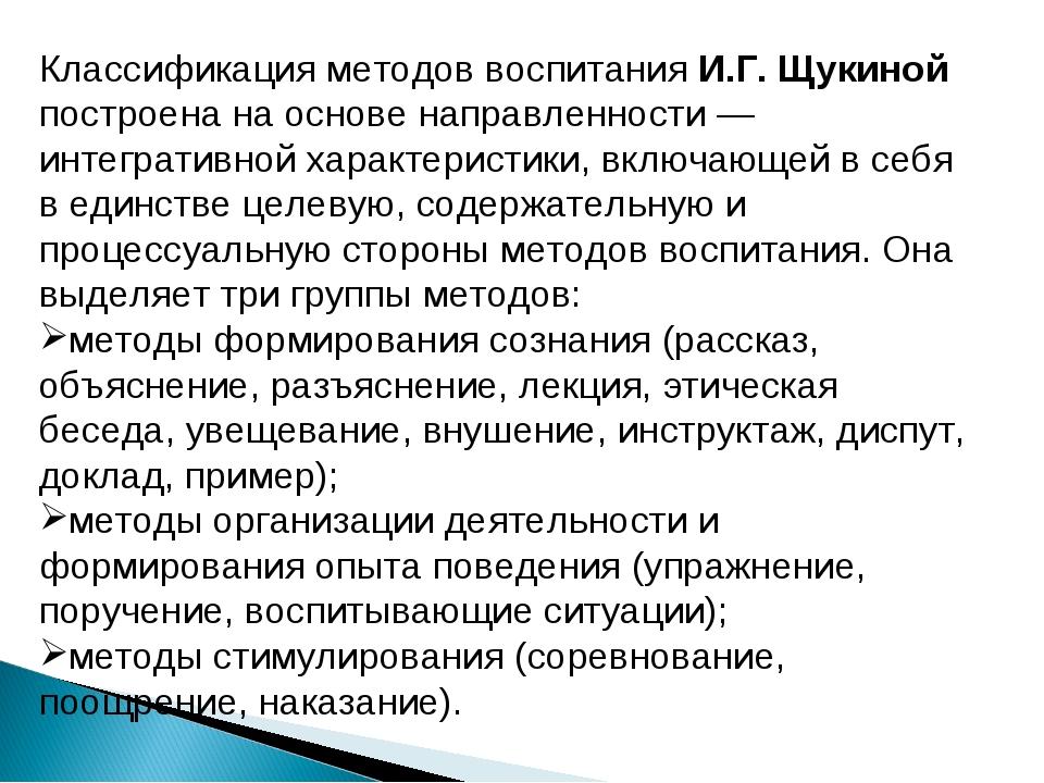 Классификация методов воспитания И.Г. Щукиной построена на основе направленно...