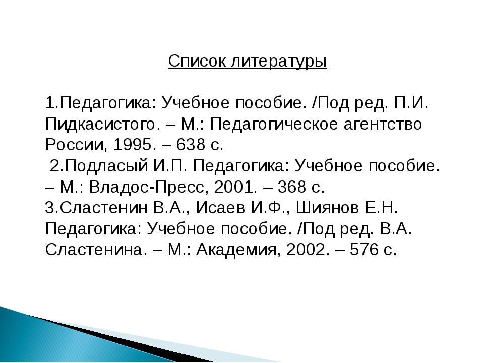 Список литературы 1.Педагогика: Учебное пособие. /Под ред. П.И. Пидкасистого...