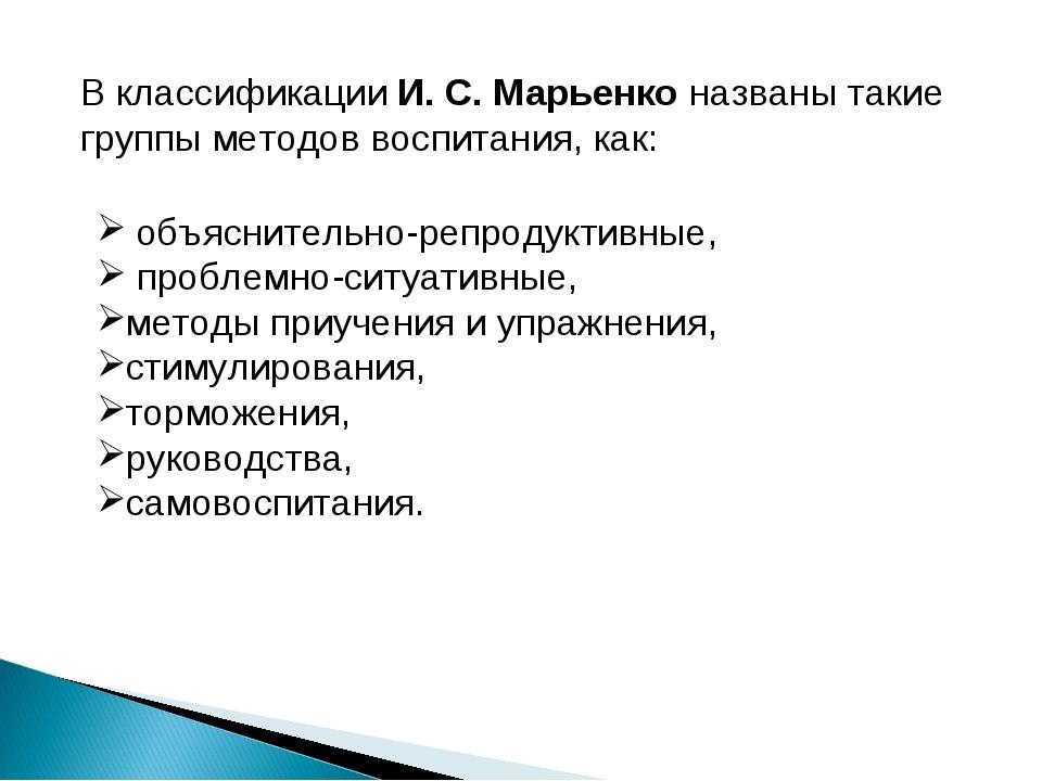 В классификации И. С. Марьенко названы такие группы методов воспитания, как:...