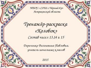 МБОУ « СОШ с.Чёрный Яр» Астраханской области Тренажёр-раскраска «Колобок» Сос