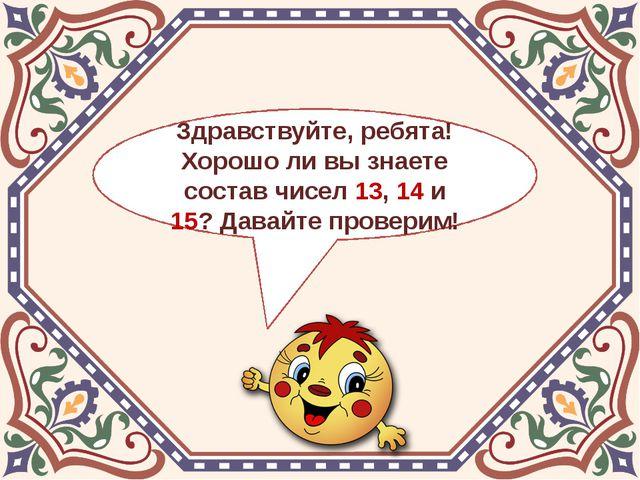 Здравствуйте, ребята! Хорошо ли вы знаете состав чисел 13, 14 и 15? Давайте п...