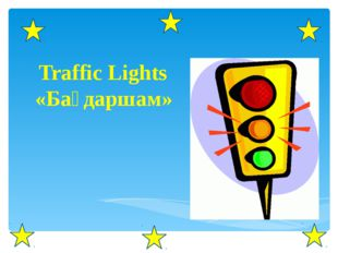 Traffic Lights «Бағдаршам»