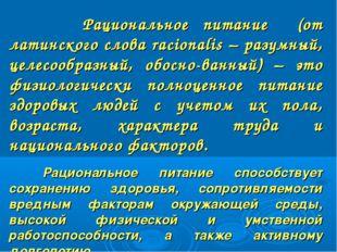 Рациональное питание (от латинского слова racionalis – разумный, целесообраз