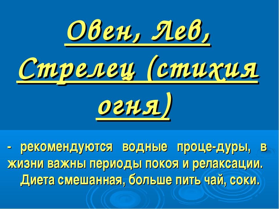 Овен, Лев, Стрелец (стихия огня) - рекомендуются водные проце-дуры, в жизни в...