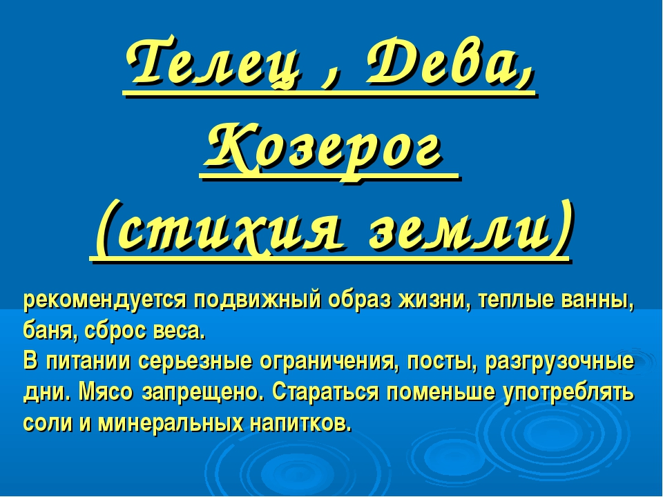 Телец , Дева, Козерог (стихия земли) рекомендуется подвижный образ жизни, теп...