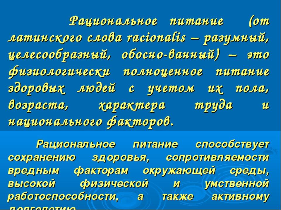 Рациональное питание (от латинского слова racionalis – разумный, целесообраз...
