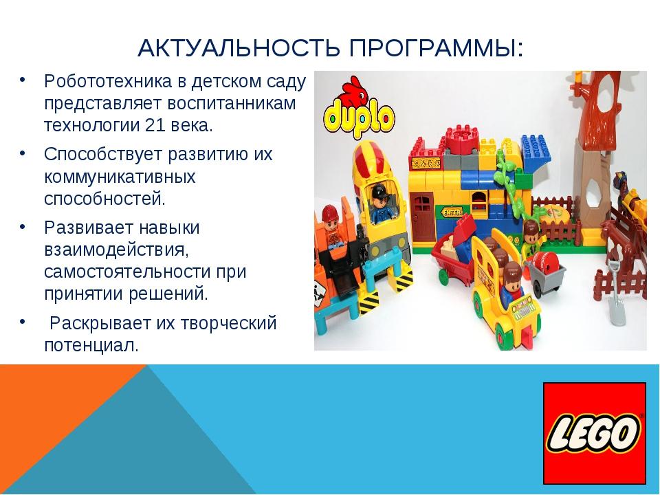 АКТУАЛЬНОСТЬ ПРОГРАММЫ: Робототехника в детском саду представляет воспитанник...