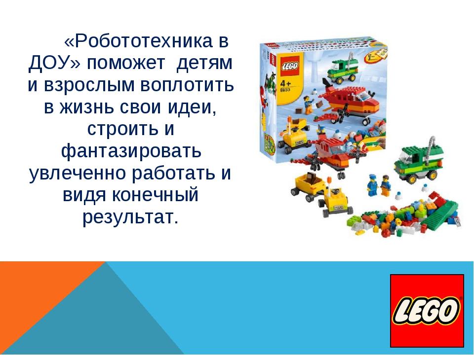 «Робототехника в ДОУ» поможет детям и взрослым воплотить в жизнь свои идеи,...