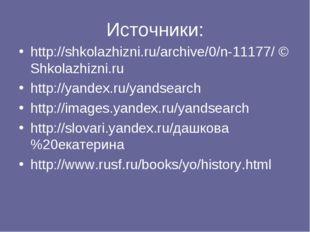 Источники: http://shkolazhizni.ru/archive/0/n-11177/ © Shkolazhizni.ru http:/