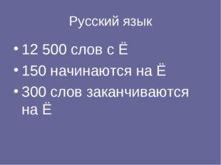 Русский язык 12 500 слов с Ё 150 начинаются на Ё 300 слов заканчиваются на Ё
