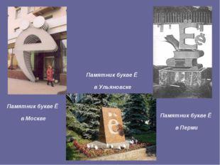 Памятник букве Ё в Перми Памятник букве Ё в Москве Памятник букве Ё в Ульяно
