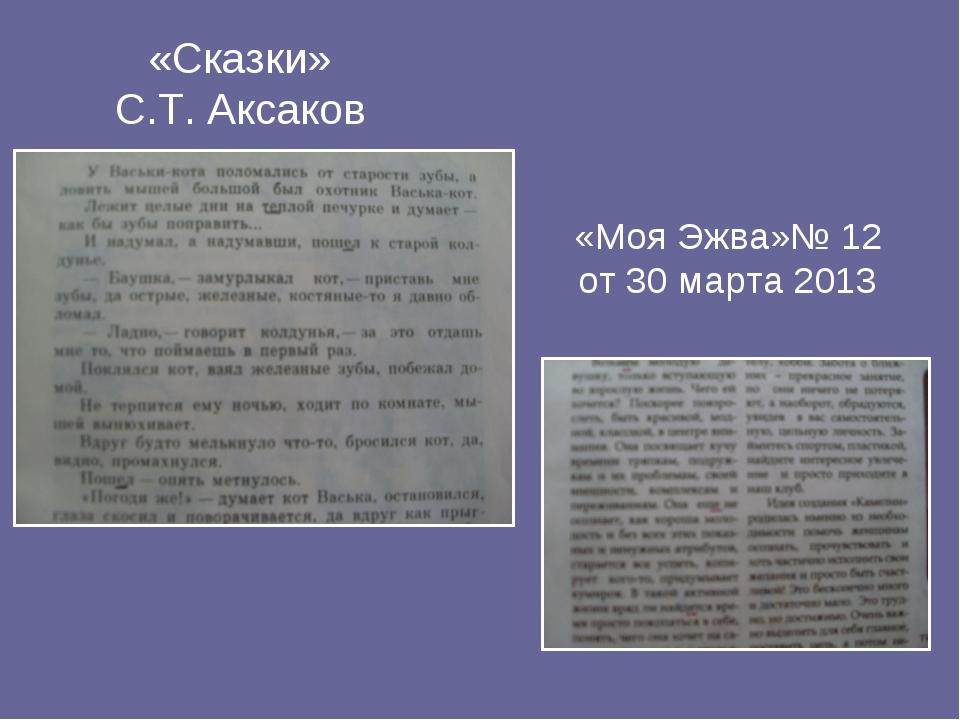 «Сказки» С.Т. Аксаков «Моя Эжва»№ 12 от 30 марта 2013