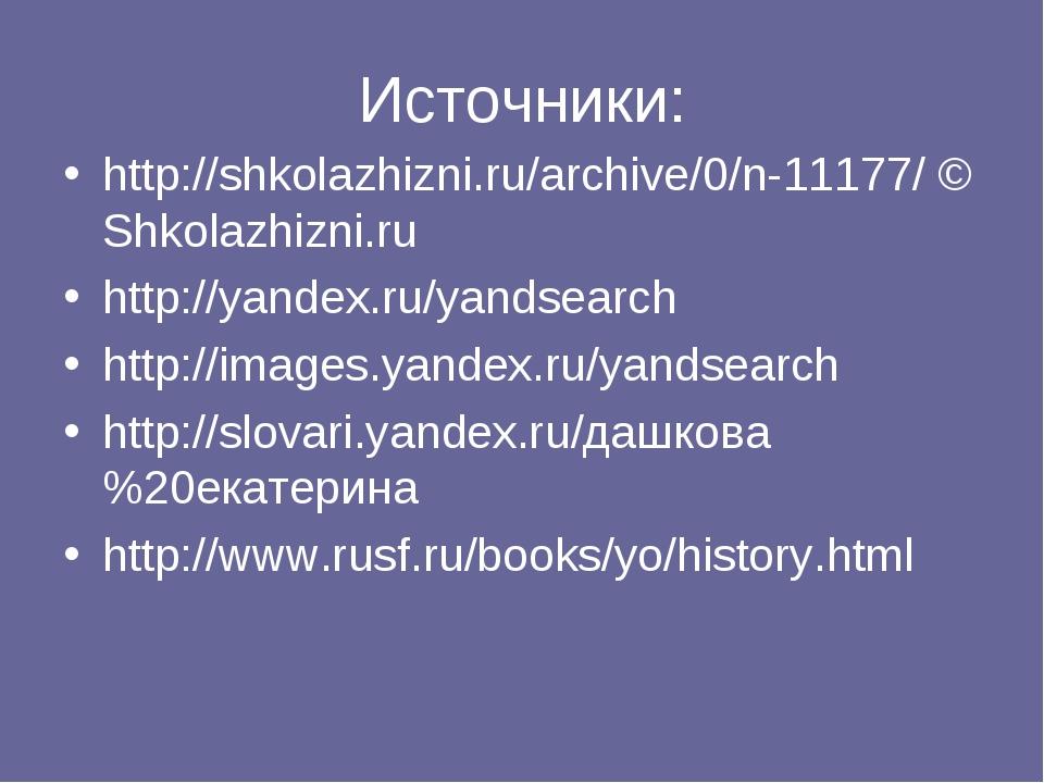 Источники: http://shkolazhizni.ru/archive/0/n-11177/ © Shkolazhizni.ru http:/...
